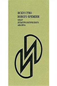 Download Iskusstvo Novogo Vremeni: Opyt Kul'turologicheskogo Analiza[The Art of modern times: Analysis in the frame of theory and history of culture] fb2, epub