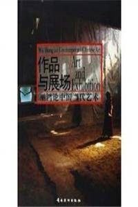 Download works and the exhibition: Wu Hung on Contemporary China Art fb2, epub