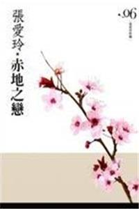 Download Chi di zhi lian (Naked Earth: A Novel About China, in traditional Chinese, NOT in English) fb2, epub